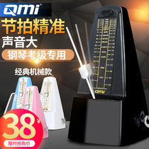 Qmi metronome piano guitar Guzheng violin instrument universal electronic mechanical rhythm device test level special