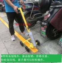 M-type paint marking car self-spraying marking paint road marking machine road parking drawing Line Car Stadium drawing line