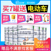 Jiabei AIT flagship store official website Gold Yue white 3 paragraph infant sheep milk powder 1-3 years old 800g * 7 cans to send gifts
