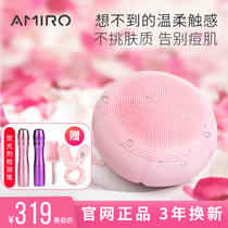 amiro small cotton cleansing instrument ultrasonic electric wash instrument deep pore cleaning silicone wash artifact female