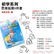 Prevention of senile dementia old people nine serial toys puzzle intelligence buckle drive lonely ring intelligent Iron ring toys