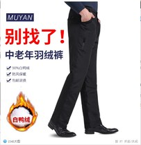 Down pants men wear slim outdoor warm father mens youth in the elderly thin goose down trousers high waist