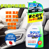 Japans original imported multi-purpose vehicle interior cleaning agent watch plate steering wheel glass cleaning de-fouling.