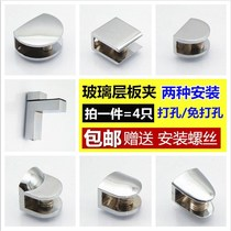 Glass clip fixed clip shelf shelf showcase shelf bulkhead bracket bathroom hardware accessories glass tray