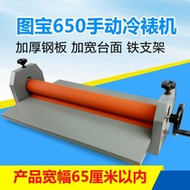 Figure Bao brand 650 lengbiao manual 65 cm photo laminating machine advertising hand laminating machine photo laminating machine