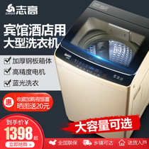 Zhigao automatic washing machine large capacity 25 20 15kg commercial industrial Hotel Hotel air-dried sterilization