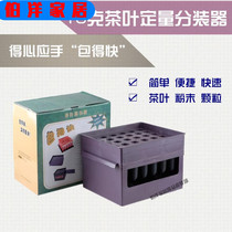 Tea packaging fast hand-made tea packaging machine package fast a package of 30 small bags factory direct genuine