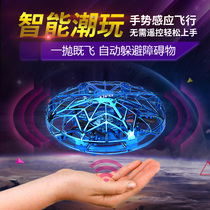 UFO induction aircraft Mini four-axis UAV small aircraft boy drop-resistant suspension flying saucer childrens toys