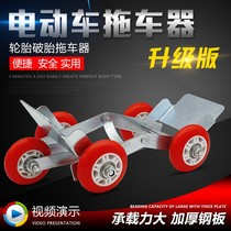 Can skate moving car artifact electric car booster universal Wheel mobile car moving device flat tire booster trailer accessories