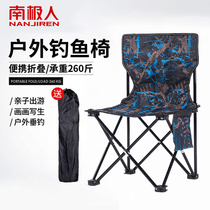Antarctic outdoor folding chair portable art student sketch backrest chair fishing stool beach horse small bench