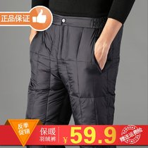 Winter middle-aged down pants male to increase the thickness of the warm high waist inside and outside wear cold pants white duck down casual pants