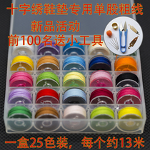 25 color insole embroidery thread cross stitch line wiring up single strand thick thread cotton thread send scissors embroidery needle needle