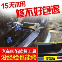Dent plastic car crash repair car artifact car Mark door plate gold car depression repair tool 4s free paint convex
