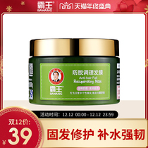 Bawang anti-off conditioning hair mask repair dry improve frizz male and female nursing care Hair conditioner smooth supple genuine