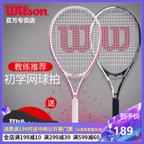 wilson Wilson tennis racket beginner male and female college students will win single belt line rebound training suit