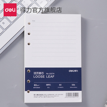 Effective booklet for the core 6 holes 9 holes 20 holes 26 holes inside the core removable notebook folder inside the page horizontal replacement of the core stationery high school