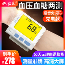 Blood pressure and blood sugar all-in-one tester household measurement detection precision automatic measuring instrument measuring blood sugar