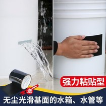 Fill the plastic basin of the Oracle water pipe repair anti-water tape leakage strong transparent No-trace single-sided fast