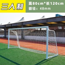 Outdoor student small door three-person childrens soccer door football box durable goal small ball children dismantling indoor small