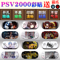 Multi-style PSV2000 pain machine stickers stickers cats pain stickers Color Steel film accessories animation