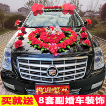 Wedding car decoration suit simulation flower car Korean promotion flower head pull flower sucker wedding supplies main and deputy team car