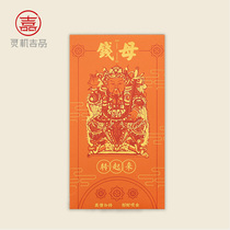 Lingji life Hall is the genuine mascot tianguan blessing Taiwan Wang Yun money mother lucky money gather good luck
