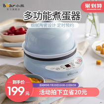 Bear baby egg maker automatic power-off Home Mini Egg steamer breakfast machine egg soup machine multi-function small