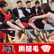 Wang Sicong with the torn leg hair artifact paste then pro tricky props Groom Groomsmen Brothers Group room game