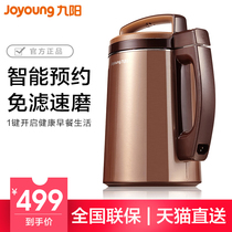 Joyoung Joyoung DJ13B-D79SG jiuyang home intelligent booking authentic soy milk machine flagship store