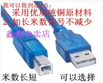 Bother Brother MFC-7340 7360 7350 one machine connect computer data cable USB printing cable