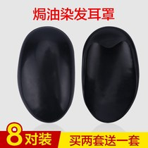 8 pairs of hair dyed hair rubber baked oil inverted mold waterproof ear protection sleeve Earmuff Hair Salon Adult Home