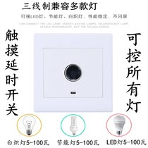 Three-wire delay touch switch panel intelligent sensor light delay switch corridor staircase aisle touch switch