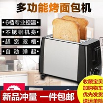 Automatic automatic toast toast 2 Machine Mini spit steel toaster full self-machine breakfast tablets