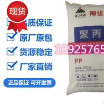 Supply PP Shen 3 Hua Chemical S2040 fiber grade high-speed spinning nonwoven special materials