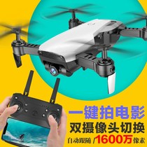 Mini optical flow four-axis helicopter UAV Aerial Vehicle small remote control aircraft HD professional toy model aircraft