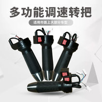 Electric car electric motorcycle accessories modified accelerator thickened non-slip aluminum alloy turn the three-speed three-wheel two-wheeler