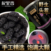 Buy 1 Get 1 free Xinjiang wild Mulberry dried 250g natural mulberry child disposable super black mulberry male kidney bubble wine