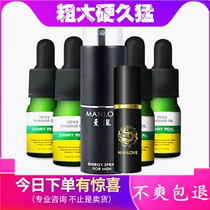 Mann Taki Spray Manron delay Rain Man Taki royal massage essential oil male with diffuse royal Oil male Hong Kong Manron