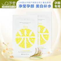 To Love pregnant women special mask rice polypeptide firming Moisturizing Nourishing Essence Mask Cosmetic Skincare