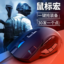 Mouse macro Jedi Survival chicken automatic topressure cross fire no rear seat CF drive game special Big Brother
