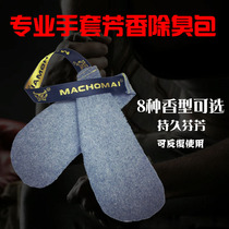 American MACHOMAI fist deodorant bag active charcoal aromatic bag boxing gloves maintenance fist dry deodorant bag