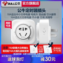 Bull timer socket charging plug 10 16A high-power cycle automatic power-off home intelligent switch
