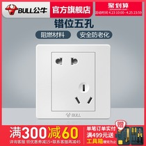 BULL bull switch socket panel oblique five hole 10A dislocation five hole 5 hole socket wall power panel socket