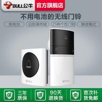 Bull doorbell wireless home ultra long distance passive switch wireless remote electronic doorbell switch a drag two