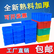 Thick plastic turnover box rectangular plastic box material box plastic box plastic box turnover basket shelf storage box