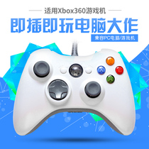 Xbox with line handle 360 handle can computer PC handle game double vibration X360 Wired handle S E Old edition