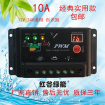 10A 12v24v universal solar street light Home Controller factory direct warranty three years