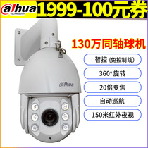 Dahua coaxial ball machine 150m night vision 20x zoom rotation HD BNC video cable DH-SD6C80K-GC