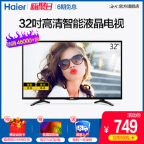 Haier LE32A31 32-inch TV Smart HD network LCD flat-screen TV 30 40
