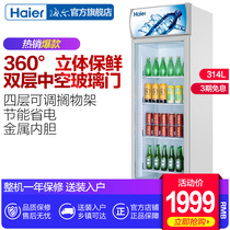 Haier Haier SC-320D 320 liter large capacity fresh refrigerated freezer commercial display Beverage beer cabinets